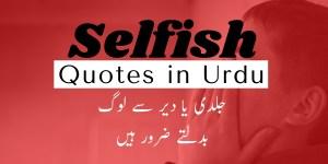 Selfish Quotes in Urdu and Hindi (Top 10)