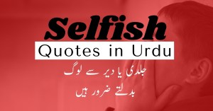 Selfish Quotes in Urdu and Hindi