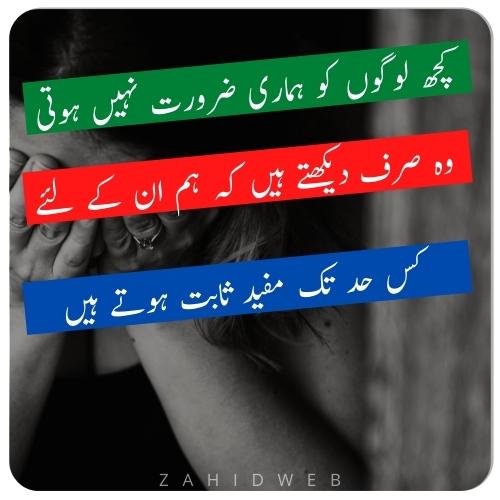 Selfish Saying in Urdu