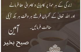 Subha Bakhair Wishes Pic in Urdu