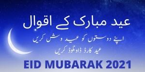 Eid Mubarak Quotes in Urdu and Hindi 2021
