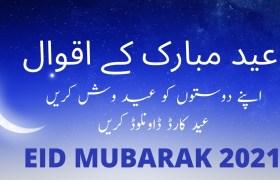 eid mubarak quotes in urdu and hindi