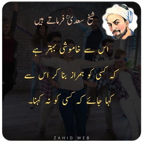 Sheikh Saadi Messages in Urdu