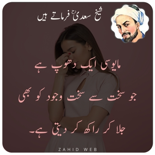 Sheikh Sadi Disheartened Quotes