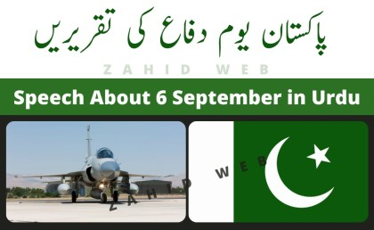 Speech About 6 September in Urdu PDF Free Download