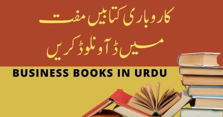Karobar Books in Urdu Pdf Free Download