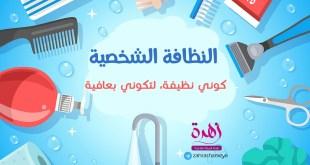 كيف أهيئ صغيرتي للبلوغ - النظافة الشخصية