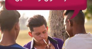 المراهقة والمراهقون - التدخين