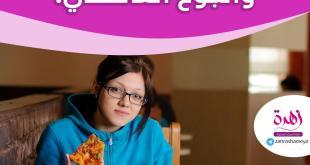 صحة - الامتحانات والجوع العاطفي
