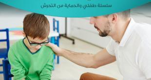 طفلي والحماية من التحرش - العلاج واجراءات احتواء الطفل