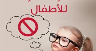 طفلي والحماية من التحرش - خطوط حمراء للأطفال