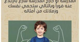 طفلي والحماية من التحرش - أفكار توعوية نعلمها للأطفال لحمايتهم من التحرش