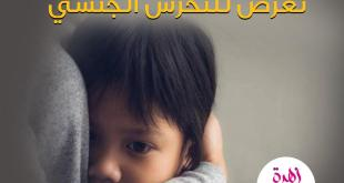 طفلي والحماية من التحرش - كيف تتعامل مع طفل علمت أنه تعرض للتحرش الجنسي؟