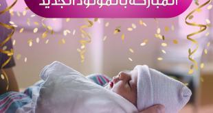 آداب واخلاق - توجيهات لزيارة المباركة بالمولود الجديد