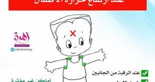 صحة - الأماكن الصحيحة لوضع الكمادات عند ارتفاع حرارة الأطفال