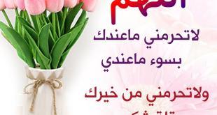 منوعات إسلامية - اللهم لا تحرمني ما عندك بسوء ما عندي