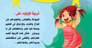رسائل تربوية - من الاخطاء في تربية الاولاد
