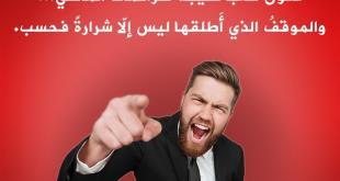 الحياة الزوجية - سبب ردود الأفعال المتطرفة والعنيفة