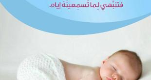 نصائح في تربية الأولاد - الرضيع يتأثر بناؤه النفسي بما تسمعه أذنه وهو نائم