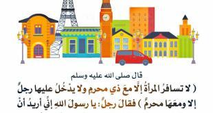 إسلاميات - لا تسافر المرأة إلا مع ذي محرم