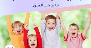 نصائح في تربية الأولاد - أفسحي المجال للطفل للتعبير عن حيويته
