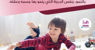 نصائح في تربية الأولاد - السماح لشخصيته بالنمو بنفس الدرجة التي ينمو بها جسمه وينمو بها عقله
