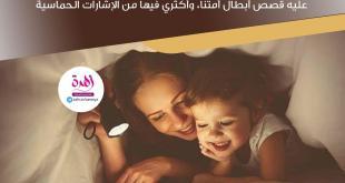 نصائح في تربية الأولاد - يحتاج الطفل في السنوات الأولى من عمره إلى مثلٍ أعلى يتعلق به ويجنح معه بخياله