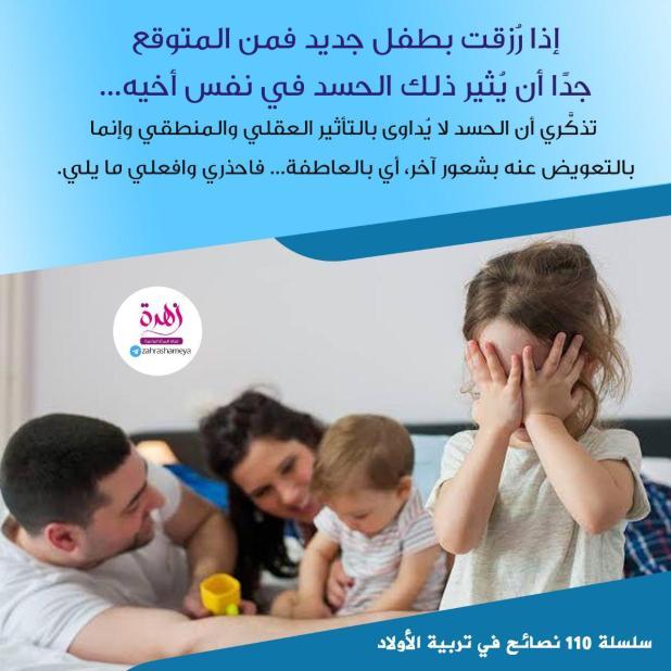 نصائح في تربية الأولاد - الحسد بين الإخوة
