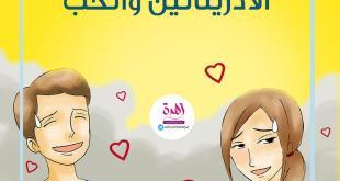 الحياة الزوجية - الأدرينالين والحب