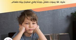 نصائح في تربية الأولاد - لا تجبري طفلك على أكل طعام لا يحبه
