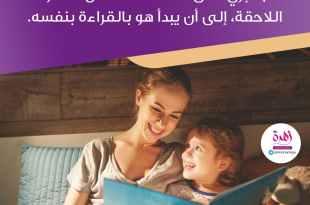 نصائح في تربية الأولاد - اقرئي لطفلك منذ سنينه الأولى