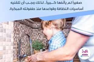 نصائح في تربية الأولاد - النظافة من سمات المسلم