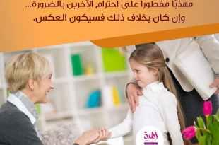 نصائح في تربية الأولاد - الأدب الاحترام