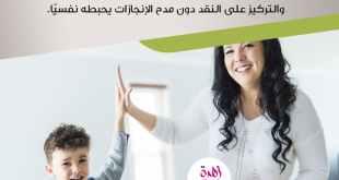 نصائح في تربية الأولاد - تعودي على إطراء كل عمل صالح ترينه من طفلك