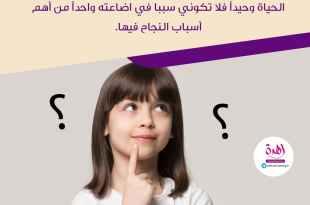 نصائح في تربية الأولاد - ساعدي ولدك على تنمية مهارة اتخاذ القرار الصحيح بنفسه