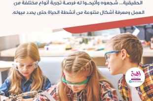 نصائح في تربية الأولاد - ساعدوا ولدكم على اكتشاف ميوله