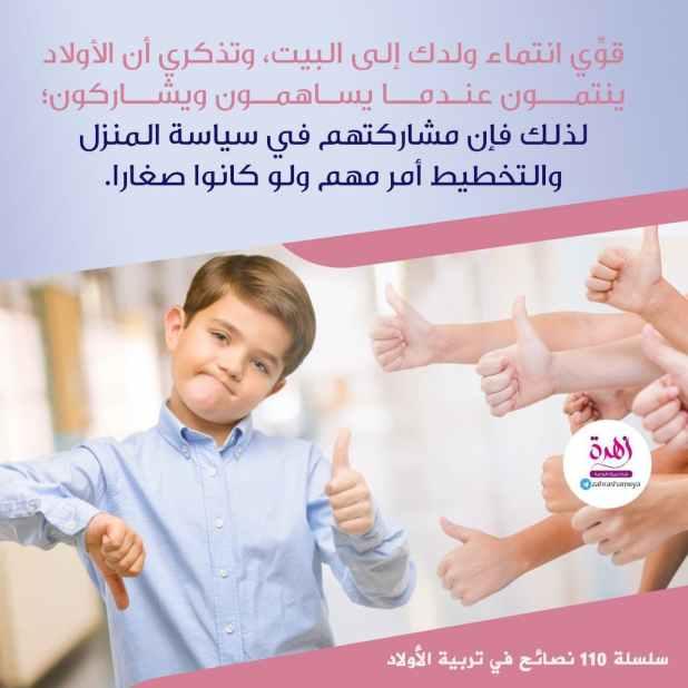 نصائح في تربية الأولاد - قوي انتماء ولدك إلى البيت