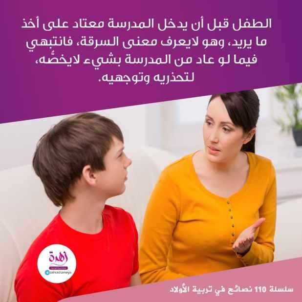 نصائح في تربية الأولاد - الطفل قبل المدرسة لا يعرف السرقة