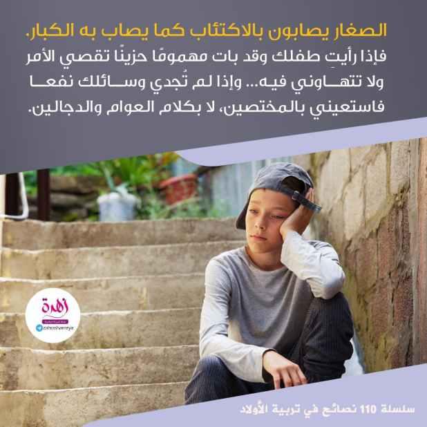 نصائح في تربية الأولاد - الصغار يصابون بالإكتئاب كما يصاب به الكبار