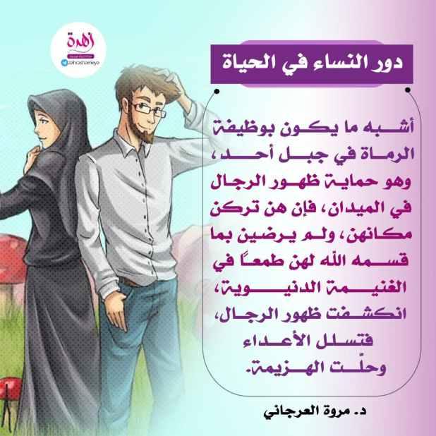 الحياة الزوجية - دور النساء العظيم في البيت