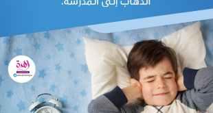 تربية الأولاد - في بعض الحالات لا ترغمي ابنك للذهاب إلى المدرسة