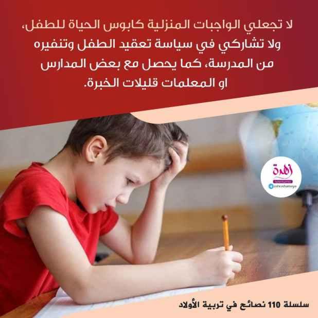 تربية الأولاد - لا تجعليل الواجبات المنزلية كابوس الحياة للطفل