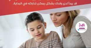 تربية الأولاد - إذا احتاج الطفل إلى مساعدة في دراسته فقدميها له