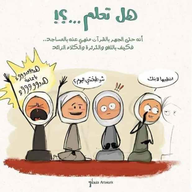 رمضان - صلاة التراويح للمرأة