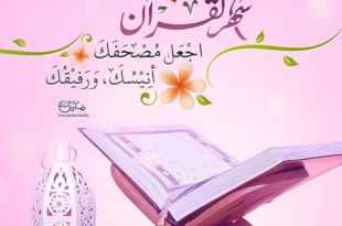 رمضان - رمضان شهر القرآن