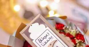 بطاقات الصباح - رمضان يجمعنا