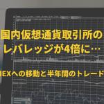 bitFlyer FXからBitMEXへ移動