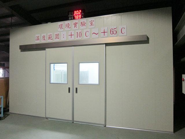 實驗室、檢驗室、環境測試、生態模擬、無塵室、菌類加濕、食品廠、半導體廠、電子廠等精密溫度控制場所