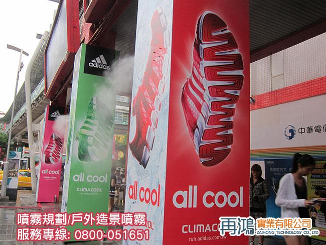 戶外噴霧廣告03