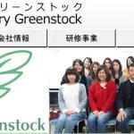在宅コールスタッフの募集!インセンティブあり! グリーンストック株式会社